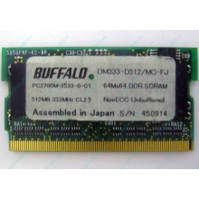 BUFFALO DM333-D512/MC-FJ 512MB DDR microDIMM 172pin (Ижевск)