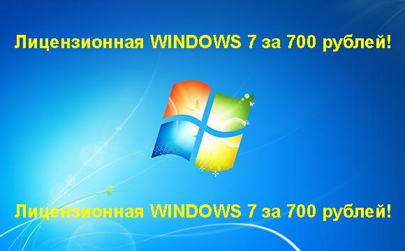 Недорогая лицензионная Windows 7 в Ижевске, купить дёшево лицензионную Windows 7. Акция: распродажа Windows! (Ижевск)